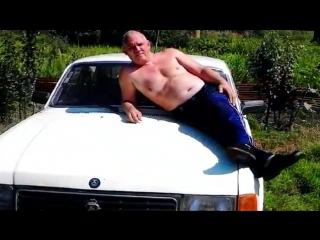 Поздравление с Днем Автомобилиста Владимира Арбекова (Автор ролика В. Савинов)