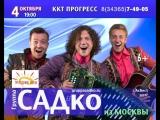АСБЕСТ 4 октября 2017 Группа САДко