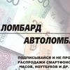 Ломбард  Минск. Деньги распродажи телефонов