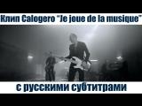Клип Calogero