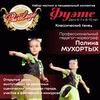 "Коллектив классического танца ""ФУЭТЕ"""