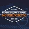 МОТОВЕЛОЭКСПО-2018
