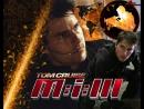миссия невыполнима 3 (2006)
