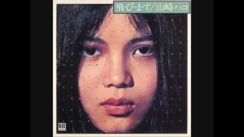 Hako Yamasaki - Wandering (1975)