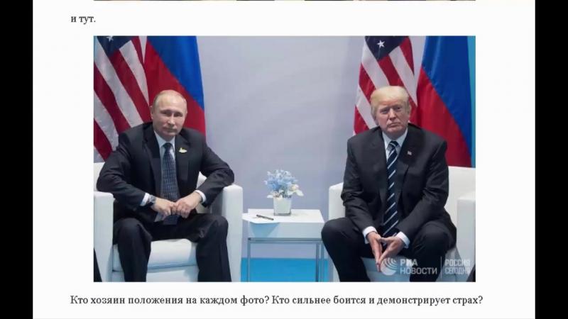 Путин и Трамп. Жесты невербалика или Тело не врёт