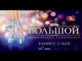 Большой (2017) Официальный трейлер фильма - 720p