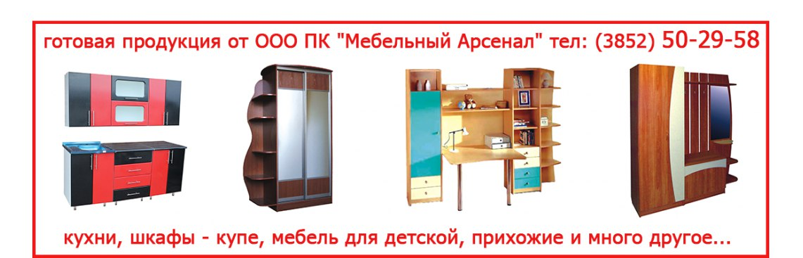 Корпусную мебель купить в Барнауле