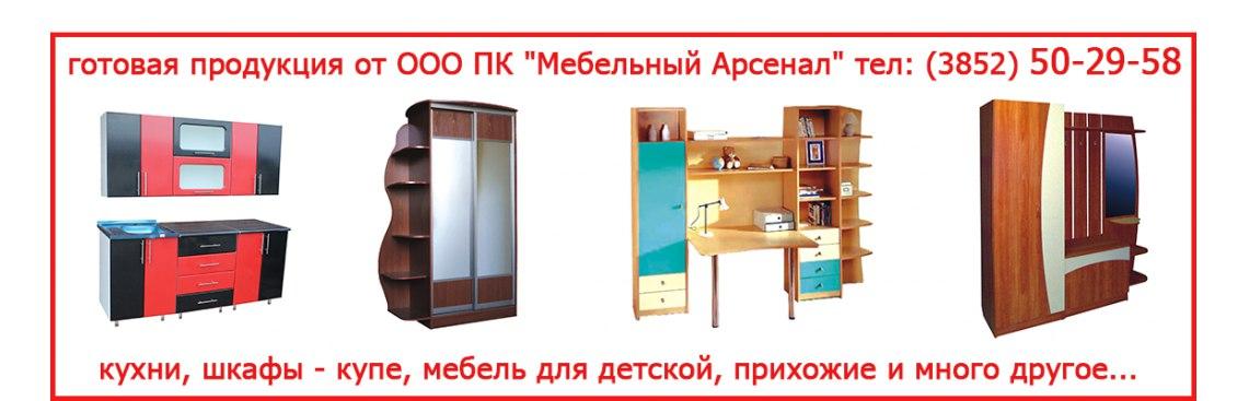 Производство корпусной мебели в Томске