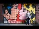 Ведущий Антон Боженко ВИЗИТКА Я тебя люблю