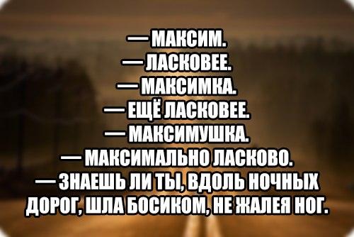 множественными обломками как ласково назвать мужчину по имени максим доставка Москве