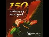 150 любимых мелодий (6cd) - CD1 - I. Волшебный мир мелодий - 13 - Рапсодия в блюзовых тонах (Джордж Гершвин)
