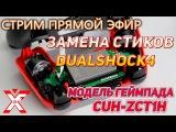 Замена стиков на геймпаде dualshock 4 СUH-ZCT1H (какие могут быть проблемы)