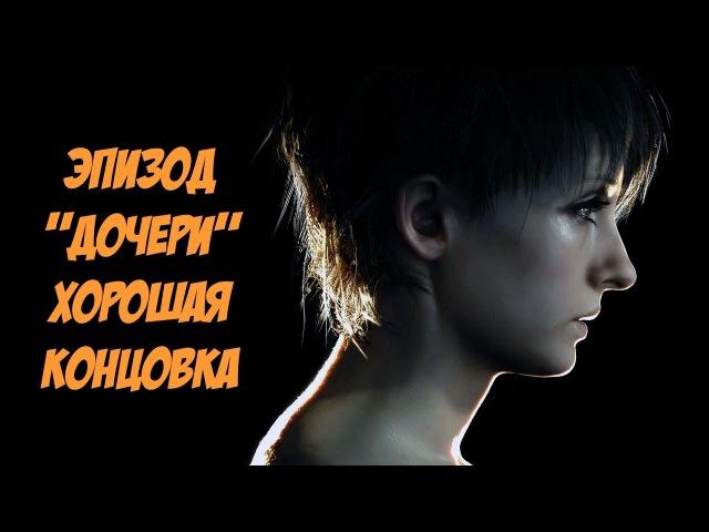 Resident Evil 7: прохождение эпизода «Дочери» (хорошая концовка)