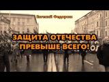 Евгений Фёдоров 10.04.2017г. Защита Отечества превыше всего!