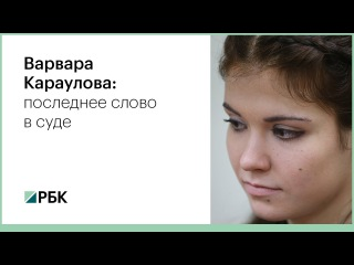 Варвара Караулова: последнее слово в суде