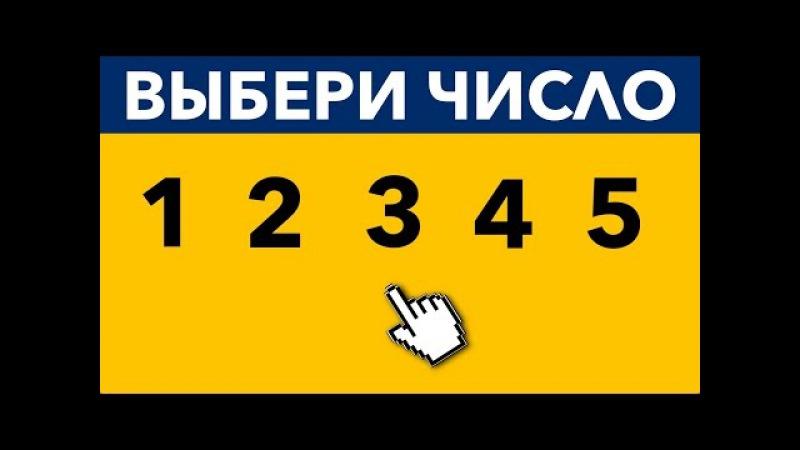 УГАДАЮ ТВОЙ ВОЗРАСТ И ДЕНЬ РОЖДЕНИЯ ЗА 1 МИНУТУ! 3 трюка