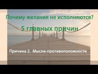 2 причина неисполнения желаний. Дина Гумерова