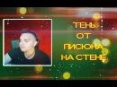 ROLF ОТ Dmitry Chipovsky - Х№евая Лампочка   РОЛФИМ/ УГАРАЕМ/ ЗВОНКИ / СИГНЫ