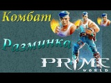 Prime World - Комбат - Разминка (Replay)