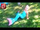 ХВОСТ РУСАЛКИ РУСАЛКИ СУЩЕСТВУЮТ ПРЕВРАЩЕНИЕ Даши В РУСАЛКУ The Mermaid DISNEY PRINCESSES