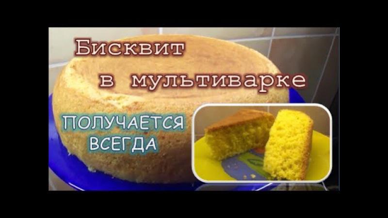 Бисквит в мультиварке. Рецепт класического бисквита. Секреты приготовления.