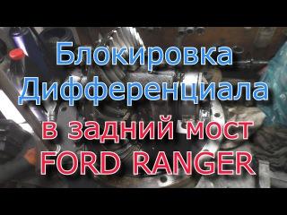 Блокировка дифференциала в задний мост FORD RANGER / MAZDA BT-50