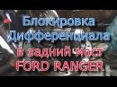 Блокировка дифференциала в задний мост FORD RANGER MAZDA BT-50