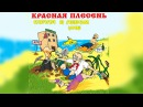Красная Плесень - Сопля в левом ухе (Альбом 1992)