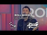 Roll Models — Girl Named Fox | Мамахохотала | НЛО TV