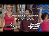 Олигарх Валерчик в Спортзале Мамахохотала НЛО TV