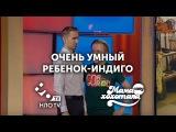 Очень Умный Ребенок-Индиго Мамахохотала НЛО TV