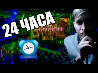 НОЧЬ В ЗАКРЫТОМ НОЧНОМ КЛУБЕ!(ТРЭШ)24 ЧАСА ЧЕЛЕНДЖ! 24 hour in night club(TRASH)