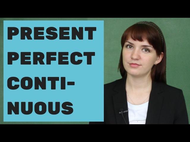Present Perfect Continuous с Ригиной LinguaFox