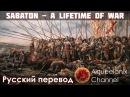 Sabaton - A Lifetime of War - Русский перевод | Cубтитры