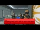 Star Wars: Kotor II – The Sith Lords. Операция по спасению; 6
