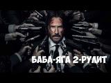 Джон Уик 2-Надежда что боевики снова будут в большом киноПодкастик КиноБойца