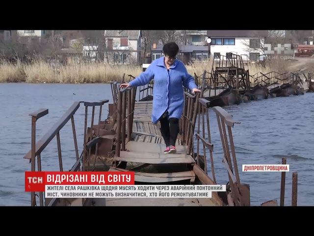 Мешканці села на Дніпропетровщині ризикують життям користуючись розтрощеним м