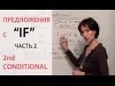 Предложения с IF, 2nd conditional, условное наклонение 2-го типа