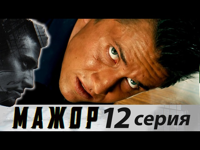 Мажор - Сезон 1 - Серия 12 - криминальная драма HD