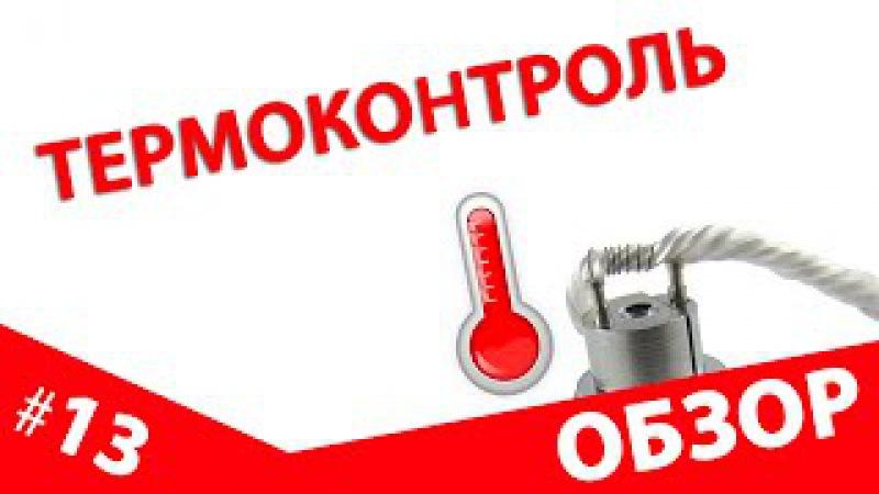 Намотки для термоконтроля