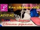 Как сделать кеды Adidas для куклы Беби Борна