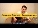 Доминик Джокер -Ты нужна мне Кавер Андрея Кооп, под гитару