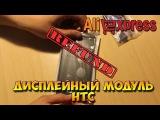 ХАЛЯВА!! Бесплатный Дисплейный модуль НТС Desire 816 из китая