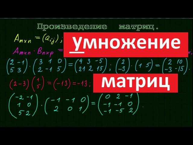 Произведение матриц Понято по этому видео