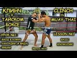 Клинч в Тайском Боксе - базовые знания ч.1 / Clinch in Thai boxing #1 rkbyx d nfqcrjv ,jrct - ,fpjdst pyfybz x.1 / clinch in tha