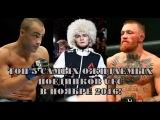 ТОП 5 САМЫХ ОЖИДАЕМЫХ ПОЕДИНКОВ UFC В НОЯБРЕ 2016!