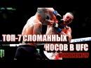 ТОП-7 СЛОМАННЫХ НОСОВ В UFC (RUS) njg-7 ckjvfyys[ yjcjd d ufc (rus)