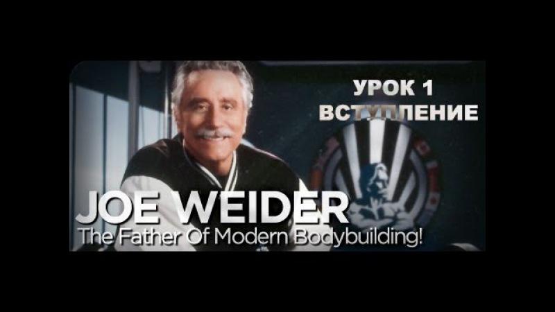 Джо Вейдер - Урок 1 Группа тренировок Система строения тела Введение l;j dtqlth - ehjr 1 uheggf nhtybhjdjr cbcntvf cnhjtybz ntkf