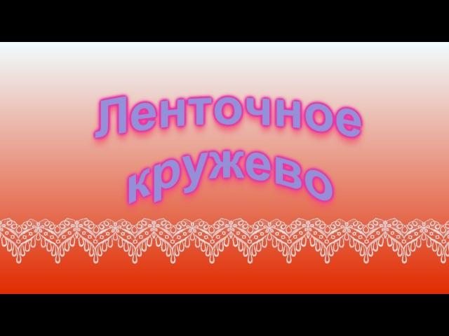 Вязаное ленточное кружево / Как связать ленточное кружево крючком / vyazanoe lentochnoe kruzhevo