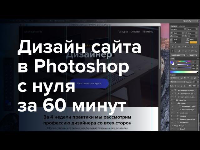 Дизайн сайта в фотошопе с нуля